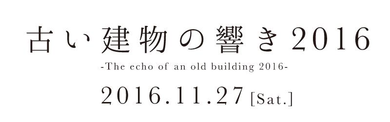 古い建物の響きat 横浜市開港記念会館